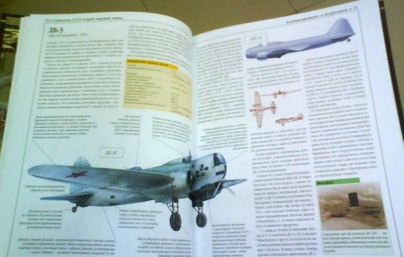 Полная энциклопедия авиации