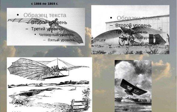 Летающая машина, Альбатрос II