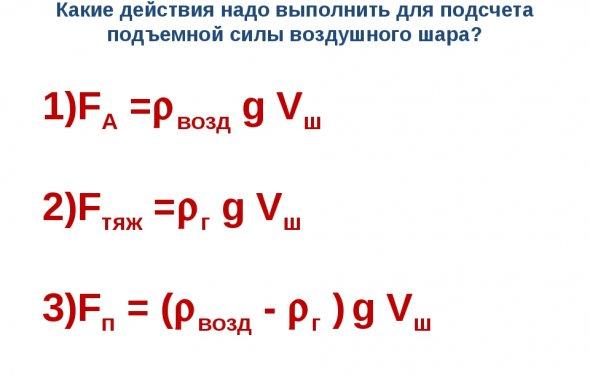 слайда 12 Какие действия надо